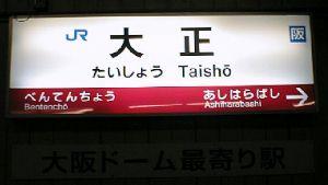 JR大阪環状線大正駅