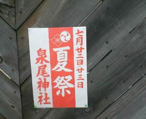 泉尾神社の夏祭り