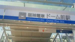 阪神なんば線5