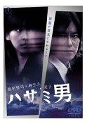 映画 ハサミ男