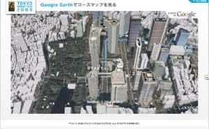 東京マラソン2009-2