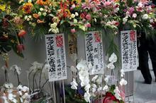 アップルストア 心斎橋の花束